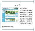 エフジー武蔵発行の『壁面DECOガーデニング』に掲載されました。